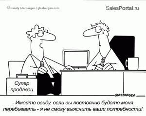 Почему менеджеры продают так мало?