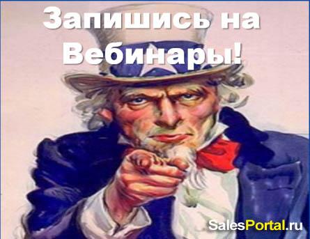 Вебинар по продажам Михаила Люфанова