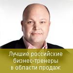 Лучшие тренеры по продажам России