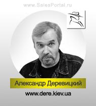 Лучший тренер по продажам России