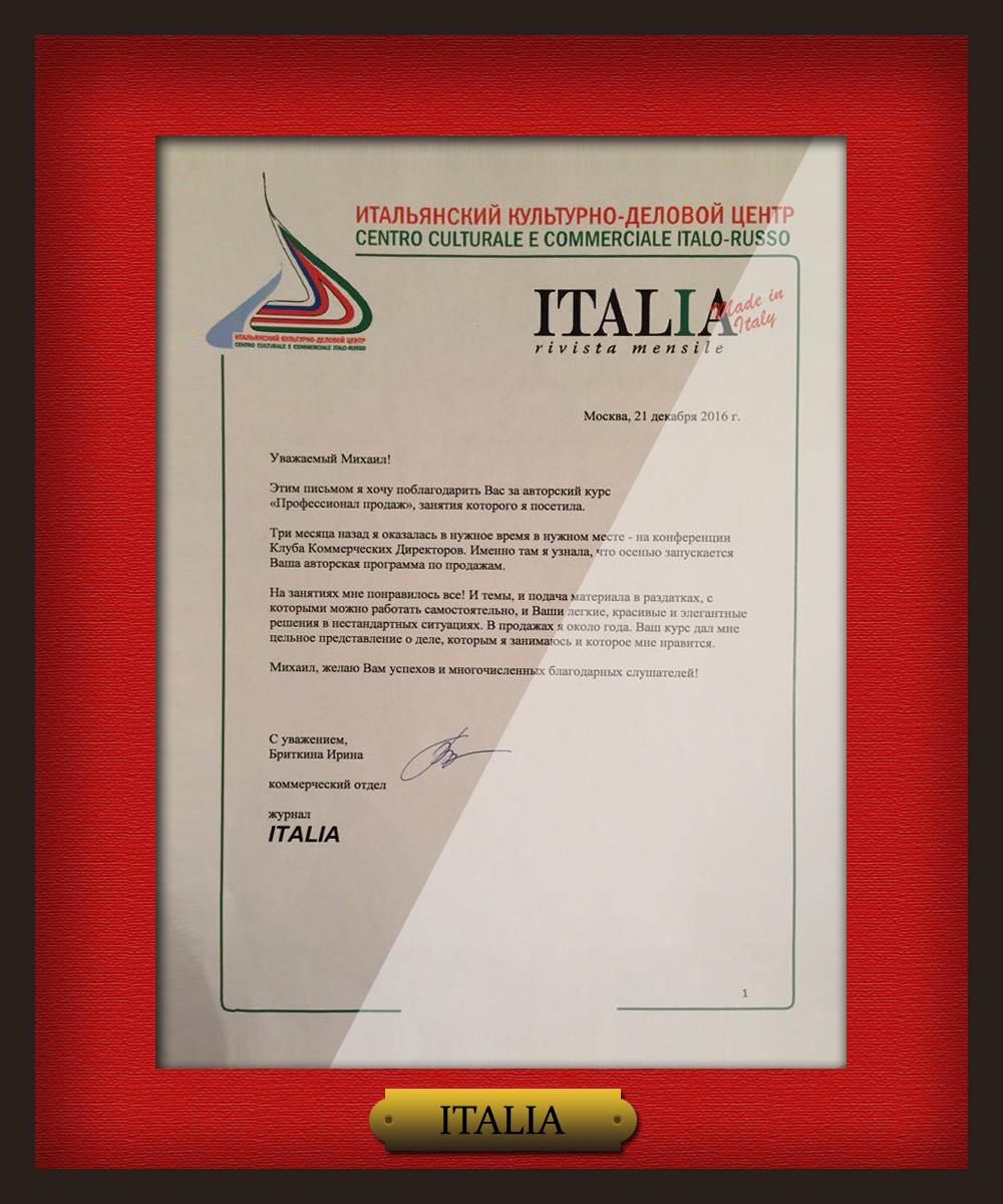 Курс Михаила Люфанова - благодарность журнала ITALIA