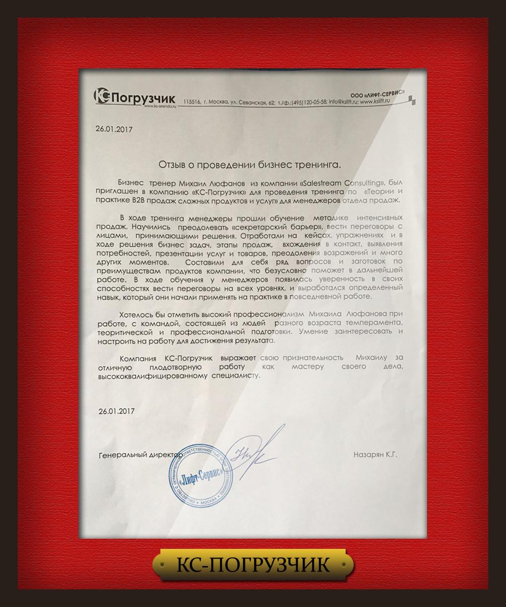 Тренинг Михаила Люфанова - благодарность компании КС-Погрузчик
