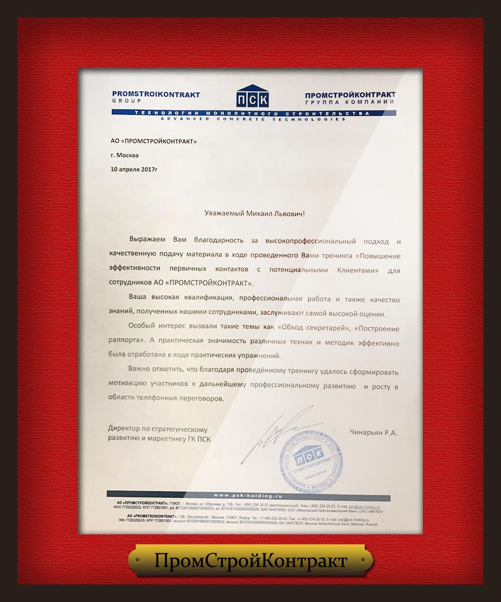 Тренинг Михаила Люфанова - благодарность компании ПромСтройКонтракт
