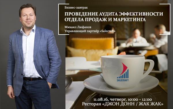 Бизнес-завтрак Михаила Люфанова / Регистрация...