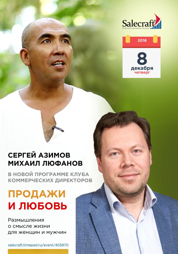 Сергей Азимов, Михаил Люфанов