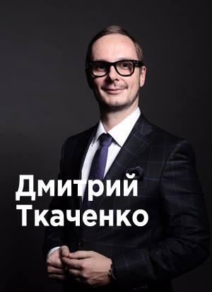Дмитрий Ткаченко