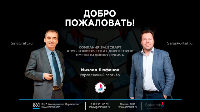 Радмило Лукич, Михаил Люфанов