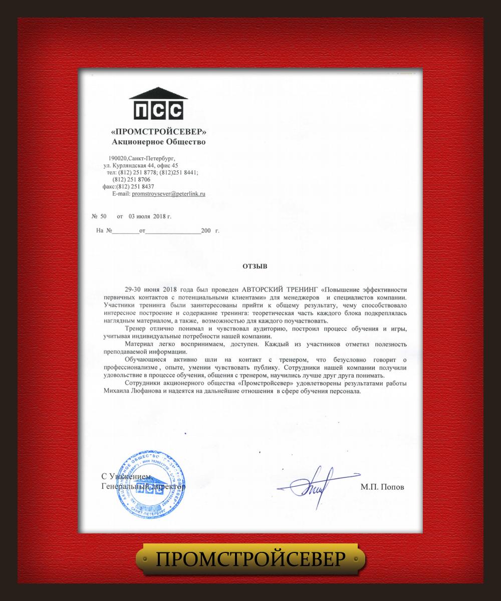 Тренинг Михаила Люфанова - благодарность компании ПСК Север
