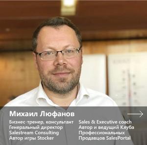 Михаил Люфанов