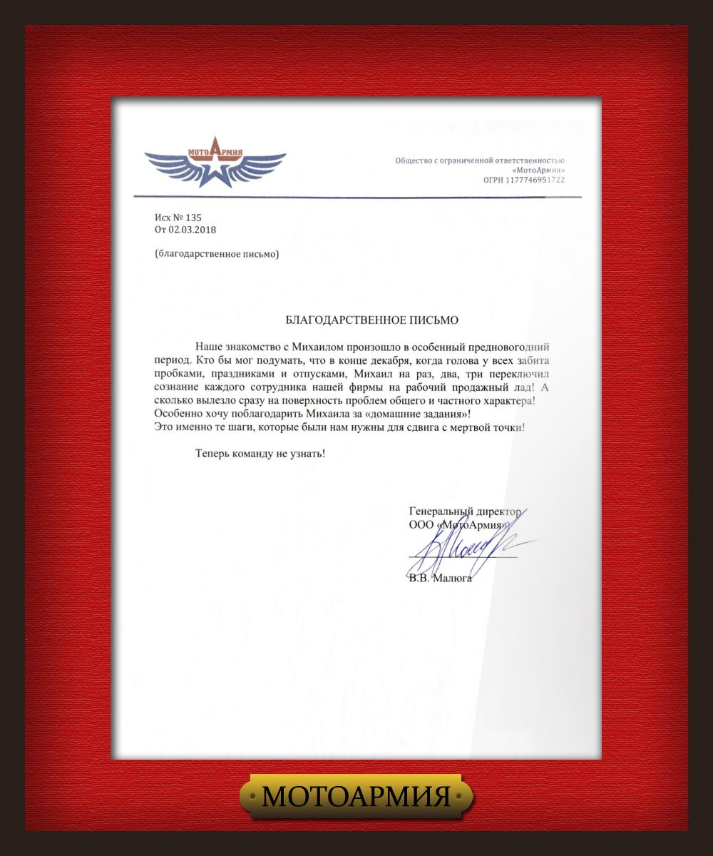 Тренинг Михаила Люфанова - благодарность компании МотоАрмия