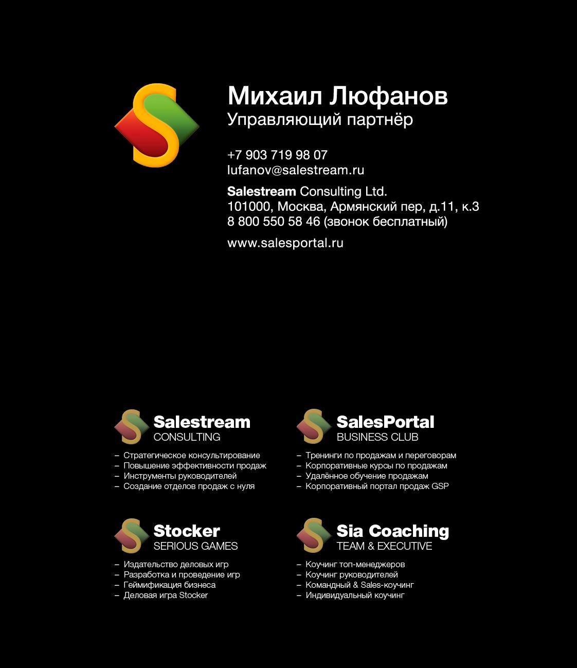 Визитка Михаила Люфанова